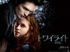 Twilight1_1024x768